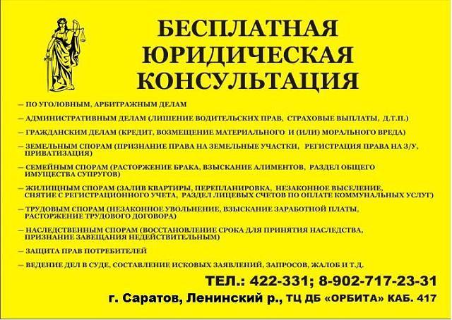 диллер, перекупщик, бесплатные юридические консультации правый берег красноярск ниже представлены все