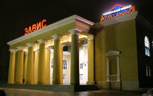 Ночной клуб александрии хип хоп москва клуб